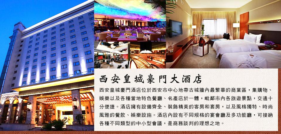 西安皇城豪門大酒店