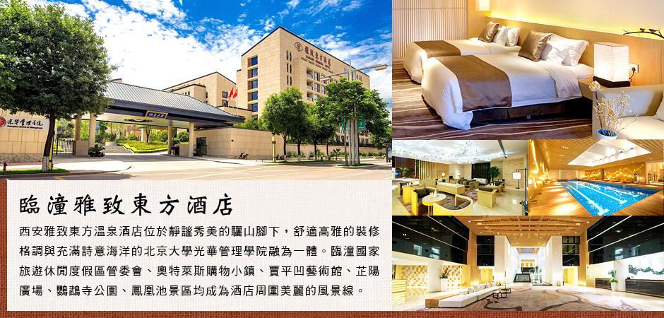 臨潼雅致東方酒店