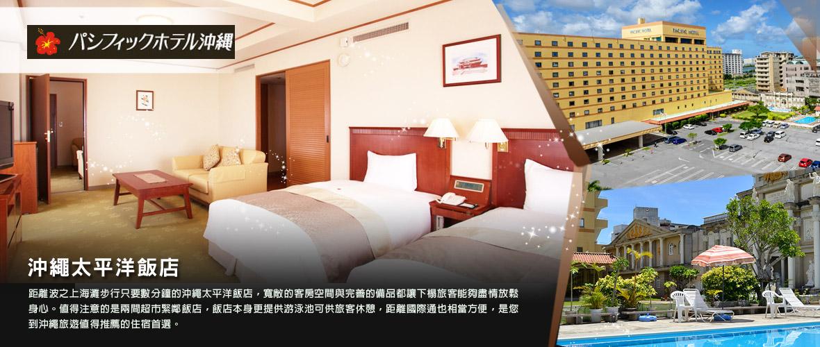 沖繩太平洋飯店