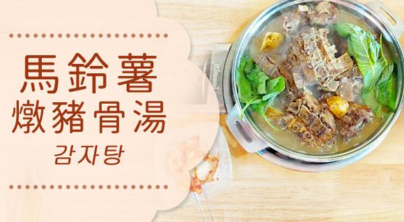 馬鈴薯燉豬骨湯