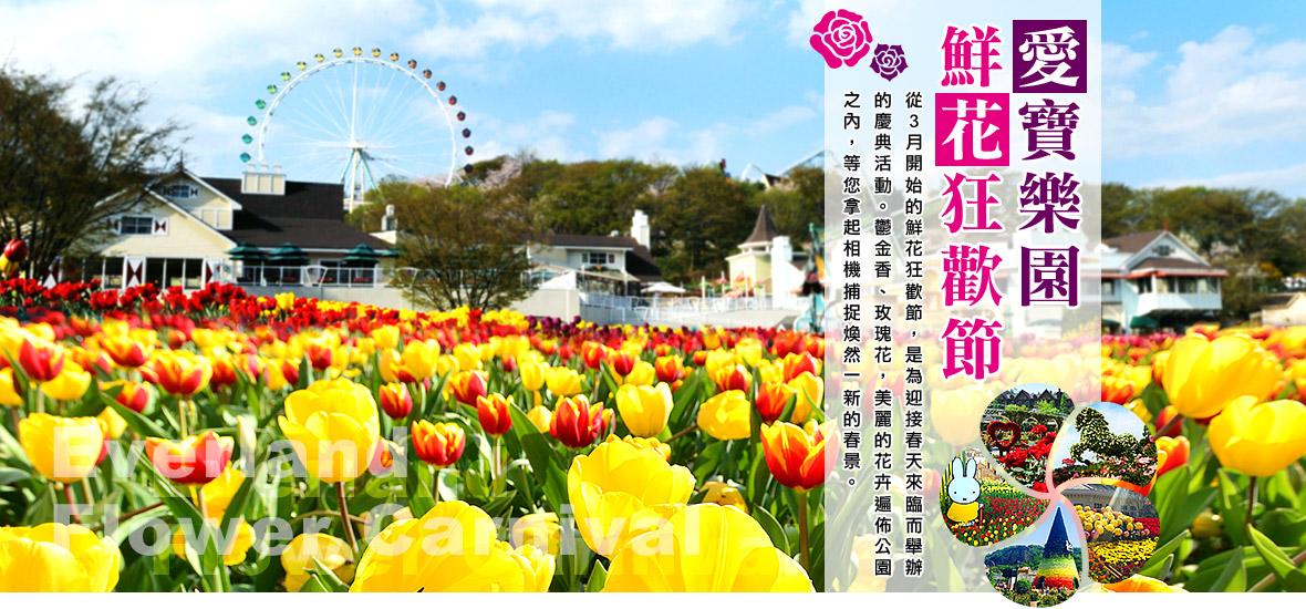 愛寶樂園鮮花狂歡節