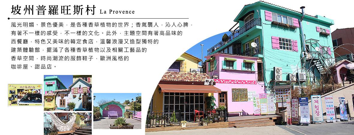坡州普羅旺斯村La Provence