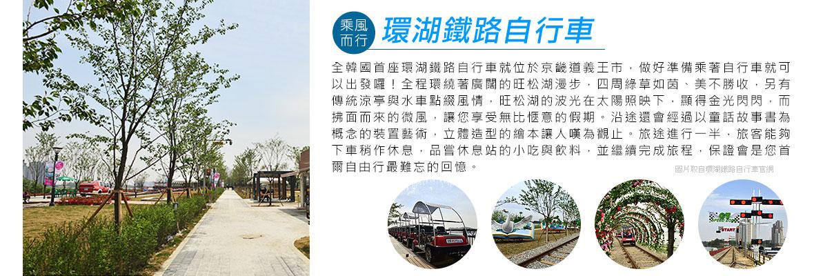 義王環湖鐵道自行車
